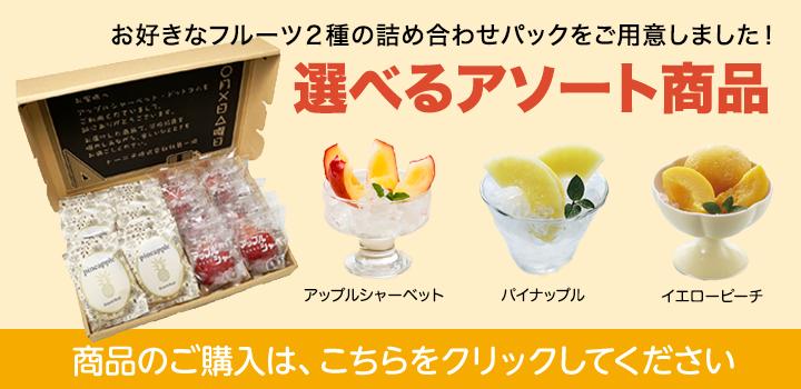 お好きなフルーツ2種の詰め合わせパックをご用意しました!選べるアソート商品