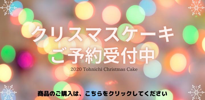2020クリスマスケーキトップページ