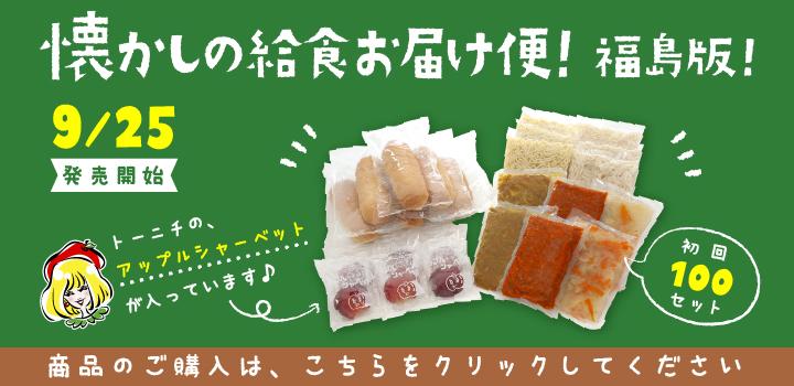 懐かしの給食お届け便(福島版)、商品のご購入はこちらをクリックしてください。